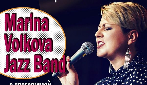 Marina Volkova Jazz Band - Афиша Пушкино